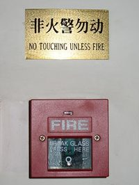 Chinese_fire_drill